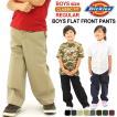 [キッズ] ディッキーズ ボーイズ パンツ レギュラー 56362|USAモデル Dickies Boys|長ズボン ワークパンツ チノパン 子供 男の子 女の子