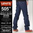 リーバイス Levi's Levis リーバイス 505 ジーンズ メンズ リーバイス 大きいサイズ メンズ levis505 ホワイトオーク コーンデニム Made in USA