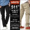 リーバイス 511 ジッパーフライ スリム ストレッチ 大きいサイズ 0085 0020 USAモデル|ブランド Levi's Levis|ジーンズ デニム ジーパン アメカジ カジュアル