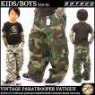 [キッズ] ロスコ ボーイズ カーゴパンツ USAモデル 米軍|ブランド ROTHCO|ミリタリー 迷彩|子供 男の子 女の子