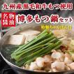 中洲 遊食亭 博多もつ鍋  しょうゆ味  3〜4人前(冷凍)(国産和牛もつ)