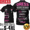 DRESS DRY POLO ドライ ポロシャツ[ブラック]メンズ レディース 半袖 吸汗速乾【5のつく日はポイント10倍】