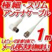 フジパーツ 極細アンテナケーブル 1.0m スリムタイプ S2.5C-FB L-S型 ホワイト FBT-910W