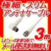 フジパーツ 極細アンテナケーブル 3.0m スリムタイプ S2.5C-FB L-S型 ホワイト FBT-930W