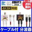 4K8K放送(3224MHz)対応 2C出力ケーブル付 分波器 (BS/...