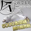 アンテナすきまケーブル 防水キャップ付 地上デジタル...