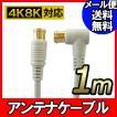 アンテナ ケーブル テレビ コード 1m 4K8K放送対応 地デジ BS CS対応 グレー Z-1