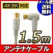 アンテナ ケーブル テレビ コード 1.5m 4K8K放送対応 地デジ BS CS対応 グレー Z-15