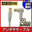 アンテナ ケーブル テレビ コード 3m 4K8K放送対応 地デジ BS CS対応 グレー Z-30