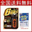 ソフト99 メーカー限定商品 超ガラコ 70ml+試供品2枚入り ガラスコート 撥水剤
