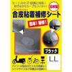 クリエートワン 合皮粘着補修シート 黒 日本製 LLサイズ 68cm×67cm 簡単補修 シート サドル 補修テープ黒