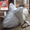 バックルベルト付 鍵穴付バイクカバー 5L・4Lサイズ  クリエートワン 大型 耐熱  ヤマハ ホンダ
