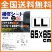 補修シート合皮用 LLサイズ 65cm×65cm ブラック 無地 Createone  メール便  日本製 簡単伸びるからカーブもフィット クリエートワン
