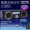 メディアプレーヤー Bluetooth ブルートゥース 1DIN スピーカー 車載 USB SD スロット RCA 出力 12V 24V