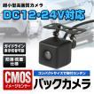 バックカメラ CMD  フロント サイド バックの3通りに使える高画質 上下角調整可能