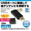地デジチューナー フルセグ USB ドングル テレビチュ...