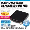 地デジチューナー フルセグ BS CS 110° USB テレビチ...