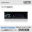 DVDプレーヤー 1DIN オーディオ デッキ DVD CD Bluetooth ワイヤレス接続 スマホ MP3 録音 音楽 ラジオ