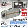 ドライブレコーダー 2カメラ ツインレンズ 720P 同時録画 12V 24V 録音機能 危険運転 アオリ運転 急停止