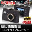ドライブレコーダー ドラレコ フルHD Full HD 小型 1.5インチ液晶 常時録画 衝撃録画 12V 24V エンジン連動