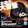 スピーカー Bluetooth ブルートゥース DC 大音量 60W iPhone スマートフォン スマホ 音楽再生