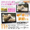 DVDプレーヤー 一体型 スロットイン ディスク  CPRM 11.6インチ ポータブル 大画面 IPS液晶 HDMI iPhone スピーカー内蔵 モニター DVD 外部入出力