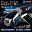 Bluetooth対応 ワイヤレス FM トランスミッター ブルートゥース 音楽再生 iPhone8 iPhone7 iPad スマートフォン 充電 シガー プレーヤー プレイヤー