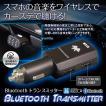 FMトランスミッター 車載 ワイヤレス Bluetooth4.0 NFC ハンズフリー 通話 高音質 スマホ iPhone アンドロイド USB充電 USBポート ノイズ軽減 ゆうパケット3