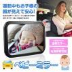 ベビーミラー インサイトミラー 曲面鏡 車載 後部座席 チャイルドシート ベビーシート 子ども 赤ちゃん