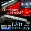 LED ナンバーライト ライセンスランプ ブレーキランプ 7.5w 12v 防水 防塵 防振 ナンバープレート ライト ライセンス灯 バックライト