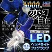 LEDヘッドライト LEDヘッドランプ LEDフォグランプ ヒートリボン ファンレス 車検基準 LED H4 H8 H11 HB4