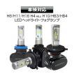 LEDヘッドライト H4 hi/lo 車検対応 一体型 静音 ファンレス LED 4000ルーメン CSPチップ H4 Hi/Lo 4000Lm 12V コンパクト