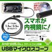定形外送料無料 マイクロスコープ 内視鏡 エンドスコープ ケーブル Android アンドロイド スマートフォン スマホ 対応 防水 LED ライト USB