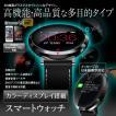 定形外送料無料 スマートウォッチ スマートブレスレット IP68防水 カラー 丸型 心拍数 歩数計 iPhone/iOS/Android 日本語表示