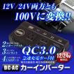 カーインバーター カーチャージャー AC コンセント 車 3口 120W USB 6.8A 5V 2シガーソケット 12V 24V 対応 100V コンバーター 車載充電器