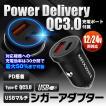 QC3.0 PD 充電器 カーチャージャー USB タイプC Type-C 車載 急速充電 iPhoneX 8 plus switch Android ゆうパケット3