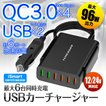 QC3.0 USB 6ポート 96W カーチャージャー 急速充電 シガーソケット 車載充電器 DC12V USBポート CE FCC RoHS認証 安全保護 Qualcomm認証済 iSmart機能 4ポート