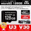 定形郵便送料無料 microSDカード ドライブレコーダー 用 マイクロSDカード microSDXC SD 128GB Class10 UHS-I UHSスピードクラス3 V30