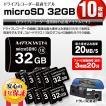microSDカード 10個セット 10枚 ドライブレコーダー 用 マイクロSDカード SD 32gb Class10 最大書込速度20MB/s 1年保証