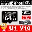 定形郵便送料無料  microSDカード 64GBマイクロSDカード SDXC Class10 UHS-I UHSスピードクラス1 V10 ドライブレコーダー