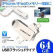 USBメモリー iPhone Android メモリー 32GB USB2.0 容量拡張 iOS アドロイド PC 対応 メモリスティック Lightning接続 ファイル 転送 増設メモリー MFI認証