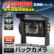 バックカメラ CMOS レンズ 角度調整 鏡像 切替 防水 赤外線 LED 暗視 センサー 12V 24V