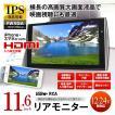 リアモニター 11.6インチ 大画面 HDMI 自動調光 IPS スピーカー  USB RCA 外部入力iPhone Android スマートフォン 12V 24V