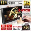 液晶モニター 11.6インチ サブモニター ゲーム機 ニンテンドースイッチ PS4 HDMI IPS 高画質 液晶パネル スピーカー FWXGA USB RCA iPhone Android