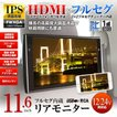 リアモニター 11.6インチ ヘッドレスト HDMI フルセグ TV 自動調光 オートディマー IPS 高視野角 スピーカー RCA iPhone Android スマートフォン 12V 24V
