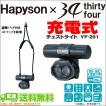 (5)【送料無料】ハピソン×34 充電式チェストライト インティレイ (YF-201)