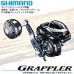 (5)【送料無料】 シマノ  グラップラー  300HG  (右ハ...