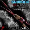 シマノ ワールドシャウラ 2831R-2 (スピニングモデル)...