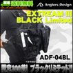 (5)【送料無料】【限定商品】アングラーズデザイン エクストリーム3 (ADF-04BL)(カラー:ブラックリミテッド)