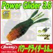 (5)  バークレイ パワーグライダー (3.6インチ) (...